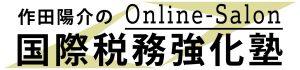 作田陽介の国際税務強化塾(オンラインサロン)
